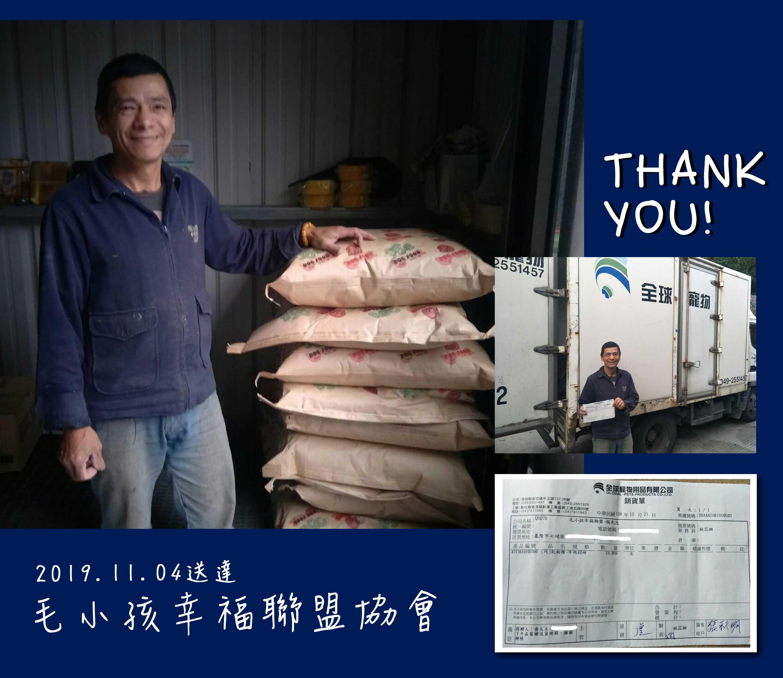 愛心捐贈飼料 18公斤巧多乾狗糧 送達│毛小孩幸福聯盟協會,台灣第一個巨型犬中途之家