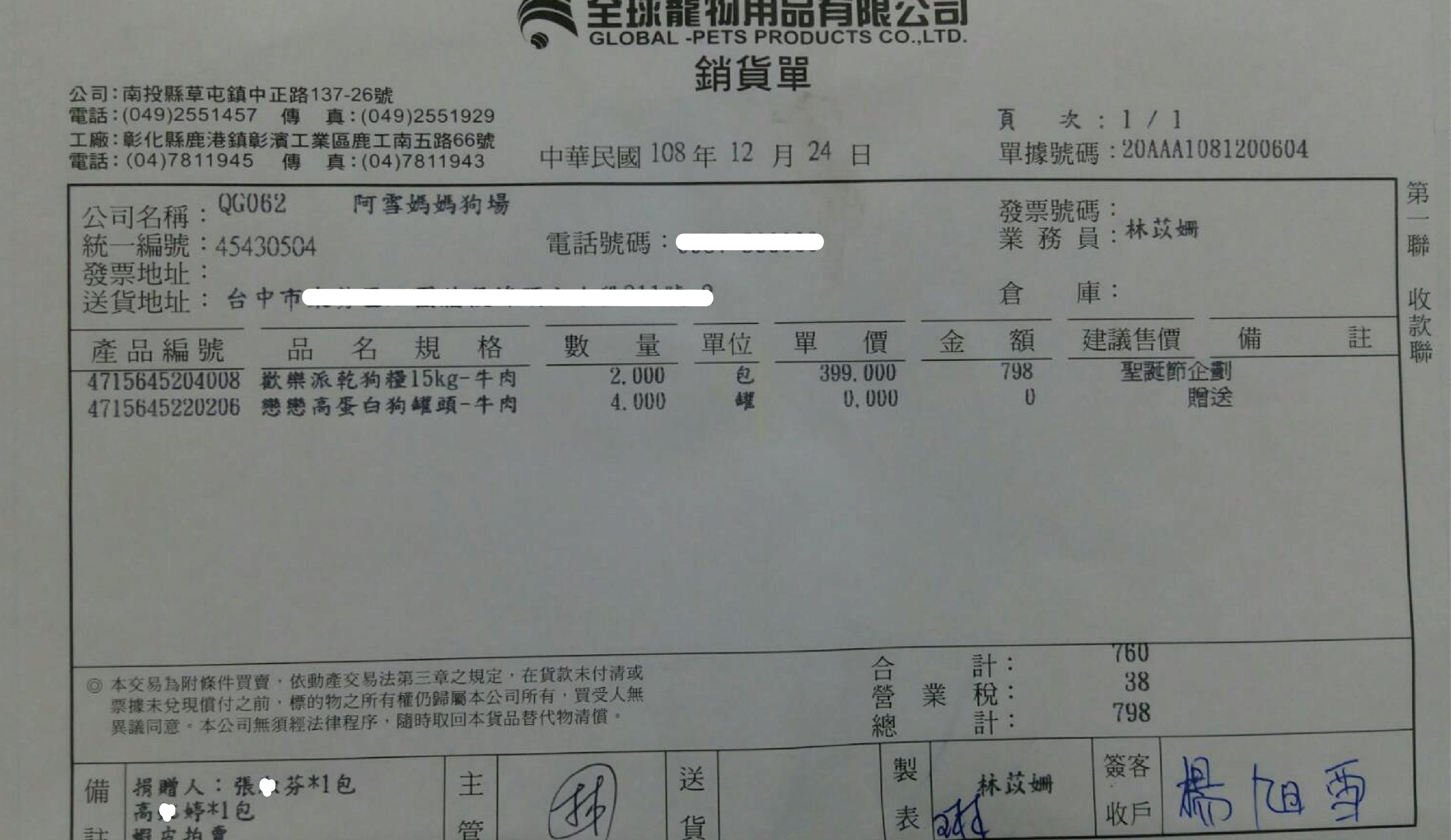 感謝有您,小小心意,大大溫暖!捐贈首選,台灣工廠製造的高CP值狗飼料
