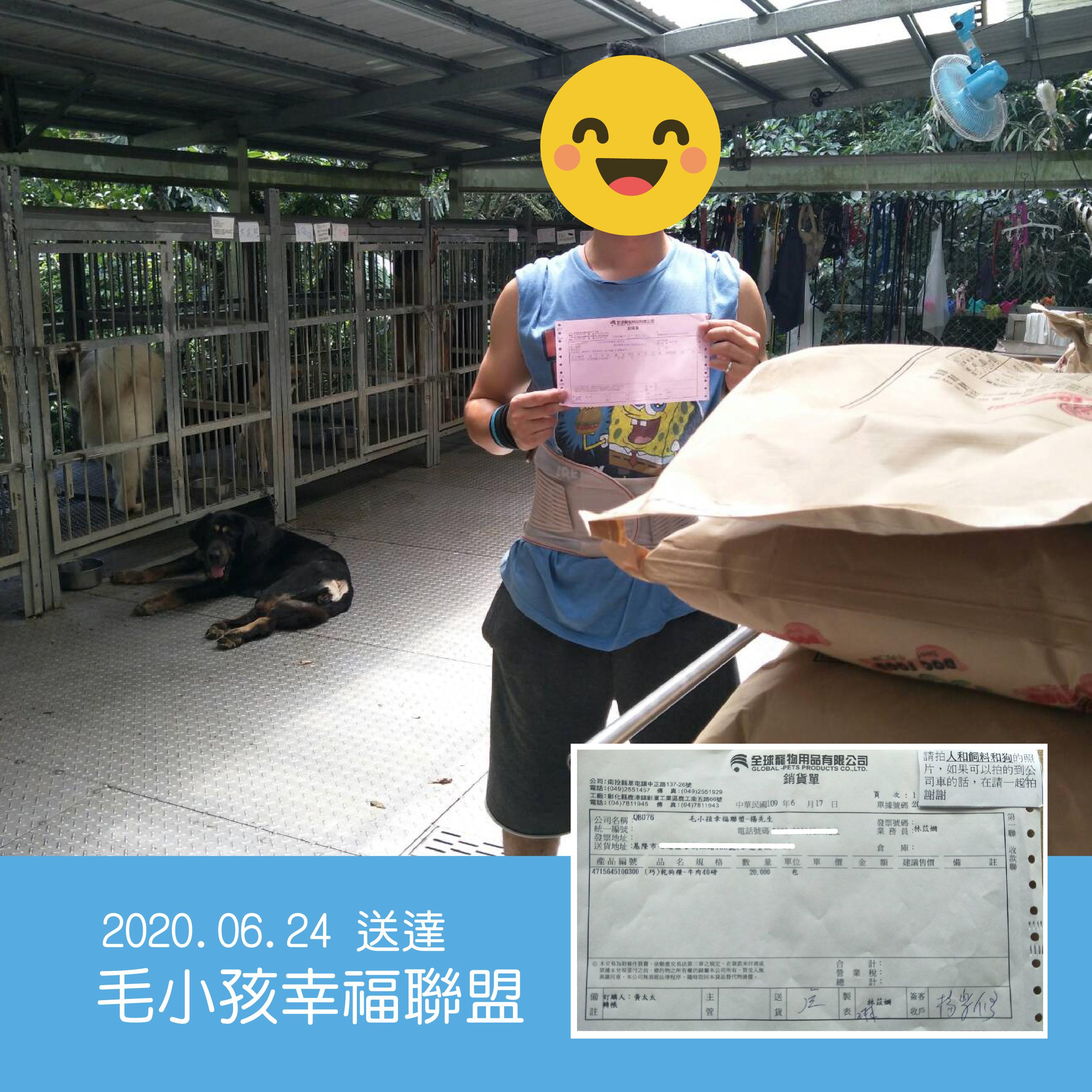 全球寵物x愛心公益家│助糧 捐糧 飼料大量訂購免運費