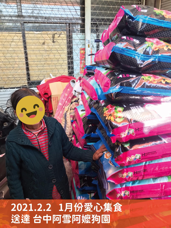 飼料捐贈x愛心集食│每月認購一包飼料,幫助園區狗狗貓貓,也幫助愛爸愛媽