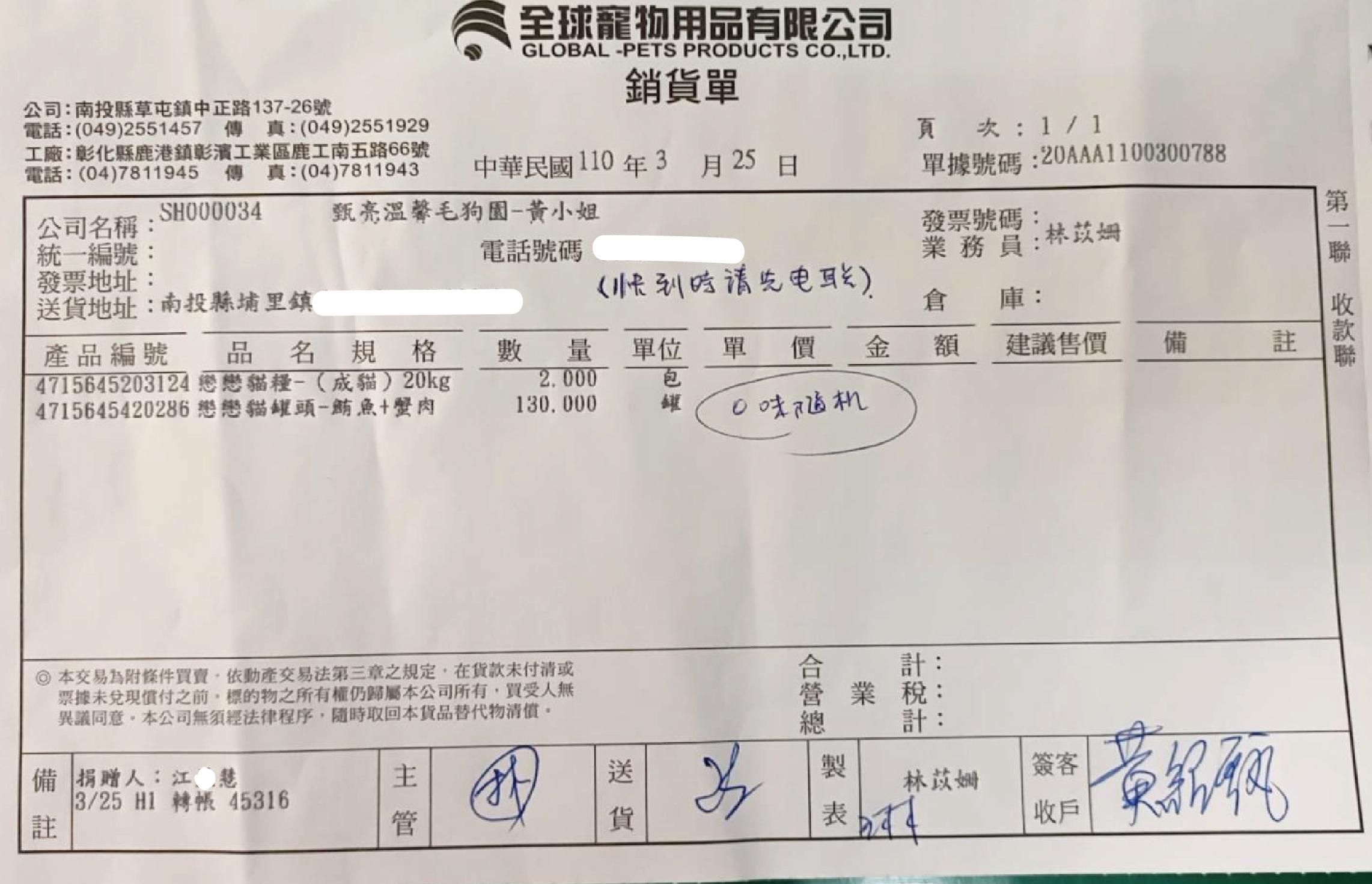 20公斤貓飼料&130罐貓罐頭送達甄亮溫馨毛家園